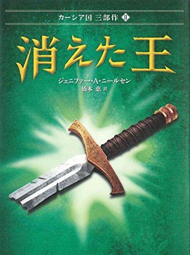 消えた王 (カーシア国3部作)