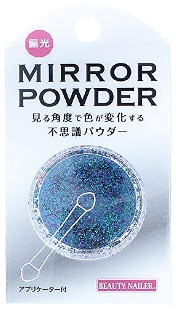 千ルーチンビジュアル偏光ミラーパウダー(HMP-1)