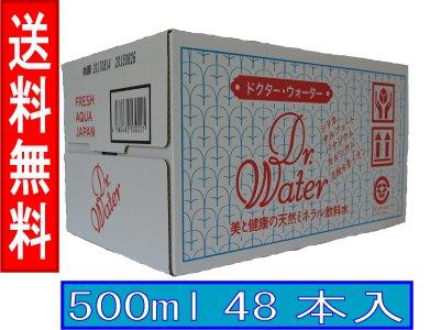 ドクターウォーター 500ml×48本