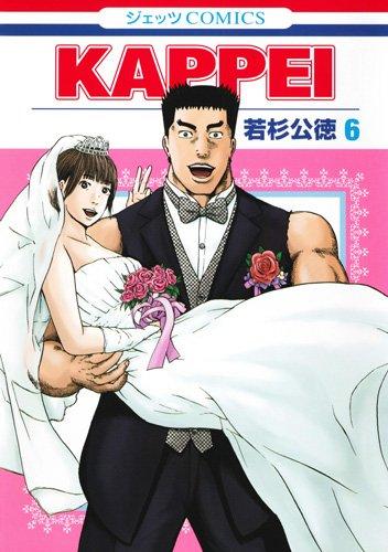 KAPPEI 6 (ジェッツコミックス)の詳細を見る
