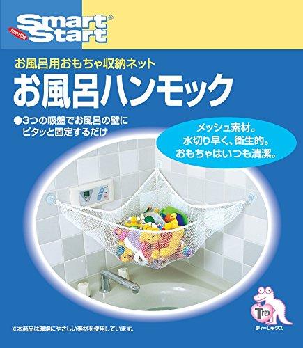 スマートスタート お風呂ハンモック 抗菌加工 収納ネット 水きりがよくてたっぷり収納 おもちゃスッキリ清潔に