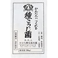 かんたんにつくれる 種こうじ菌 【 白麹 】