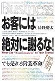 """お客には絶対に謝るな! Never Say """"Sumimasen"""" to Your Clients! (光文社ペーパーバックスビジネスシリーズ)"""