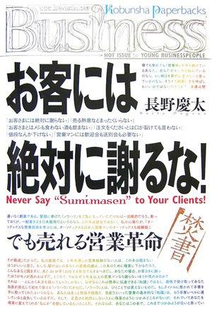 """お客には絶対に謝るな! Never Say """"Sumimasen"""" to Your Clients! (光文社ペーパーバックスビジネスシリーズ)の詳細を見る"""