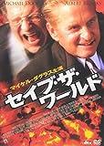 セイブ・ザ・ワールド[DVD]