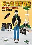 僕の音盤青春記 Part2 1976~1981 著者:牧野良幸(CDジャーナルムック)