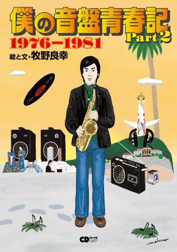 僕の音盤青春記 Part2 1976~1981 著者:牧野良幸(CDジャーナルムック)の詳細を見る
