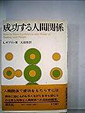 成功する人間関係 (1970年)