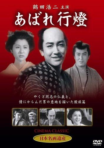 あばれ行燈 [DVD]  STD-103