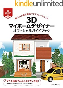 3Dマイホームデザイナー オフィシャルガイドブック: 3Dマイホームデザイナー13対応