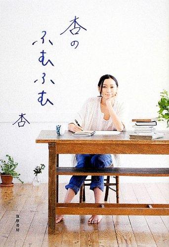 【ごちそうさん】杏、東出昌大の実家で仲良く正月を過ごす