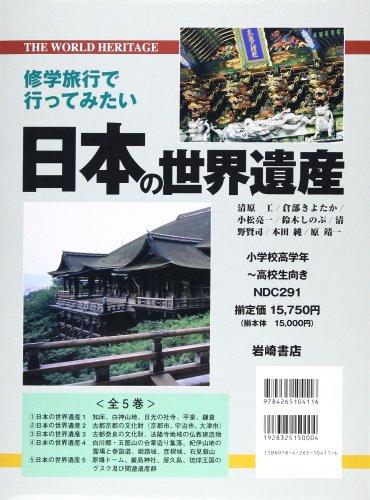 修学旅行で行ってみたい日本の世界遺産(全5)