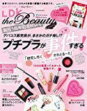 LDK the Beauty mini [雑誌]: LDK the Beauty 2018年 10 月号 増刊