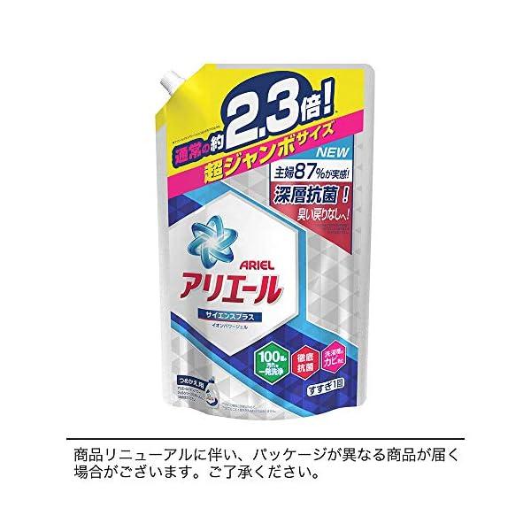 【まとめ買い】 アリエール 洗濯洗剤 液体 イ...の紹介画像7