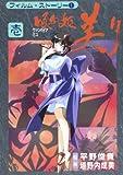 吸血姫美夕 1―フィルム・ストーリー 1 (フイルムストーリー)