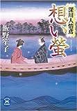 想い螢―深川人情鳶 (学研M文庫)