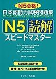 日本語能力試験問題集 N5読解スピードマスター