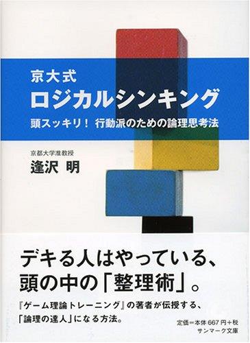 京大式ロジカルシンキング―頭スッキリ!行動派のための論理思考法 (サンマーク文庫 B- 111)の詳細を見る