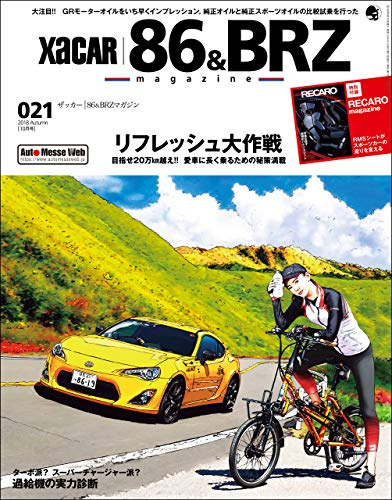 XACAR 86&BRZ magazine (ザッカーハチロクアンドビーアールゼットマガジン) 2018年 10月号 [雑誌]