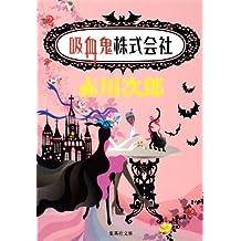 吸血鬼株式会社(吸血鬼はお年ごろシリーズ) (集英社文庫)
