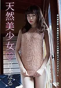 宮本なる 天然美少女 GRAVD-0050A [DVD]
