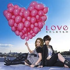 Love「ずっと...」の歌詞を収録したCDジャケット画像