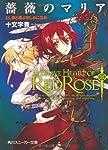 薔薇のマリア  13.罪と悪よ悲しみに沈め (角川スニーカー文庫)