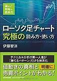 ローソク足チャート究極の読み方・使い方 (儲かる!相場の教科書)