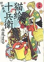 猫絵十兵衛 御伽草紙 二十 (二十巻) (ねこぱんちコミックス)