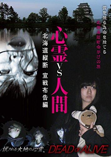 心霊vs人間 北海道縦断 宣戦布告編 [DVD]