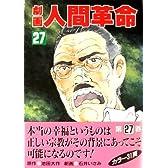 劇画人間革命 (27)