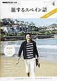 NHKテレビ 旅するスペイン語 2017年4月号 [雑誌] (NHKテキスト)