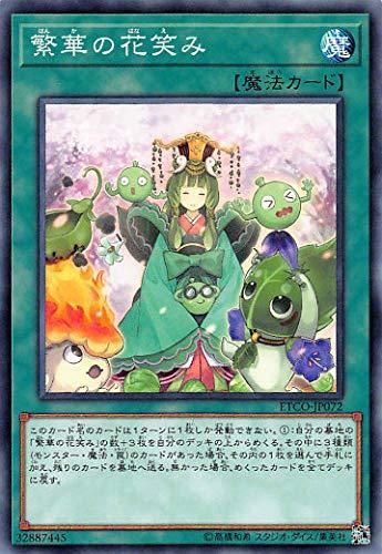 遊戯王 ETCO-JP072 繁華の花笑み (日本語版 ノーマルレア) エターニティ・コード