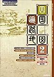 (歴史を歩く旅マップシリーズ) 四国遍路地図2