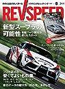 REV SPEED - レブスピード - 2019年 8月号  【特別付録DVD】