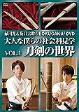 「緑川光&阪口大助のBOKUGAKU! 」Vol.1「刀剣の世界」 [DVD]