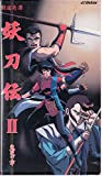 戦国奇譚妖刀伝II-鬼哭の章-(VHS)