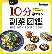 たった10分でできる副菜図鑑 (オレンジページブックス)