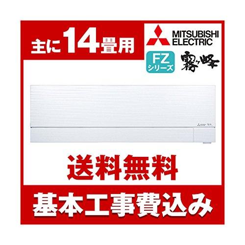 標準設置工事セット MITSUBISHI MSZ-FZ4017S-W シルキープラチナ 霧ヶ峰 FZシリーズ エアコン(主に14畳・単相200V)