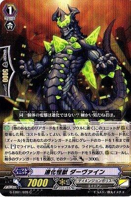 カードファイトヴァンガードG/エクストラブースター/第1弾 「宇宙の咆哮」/G-EB01/026 進化怪獣 ダーヴァイン C