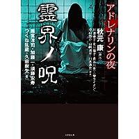 アドレナリンの夜 霊界ノ呪 (竹書房文庫)