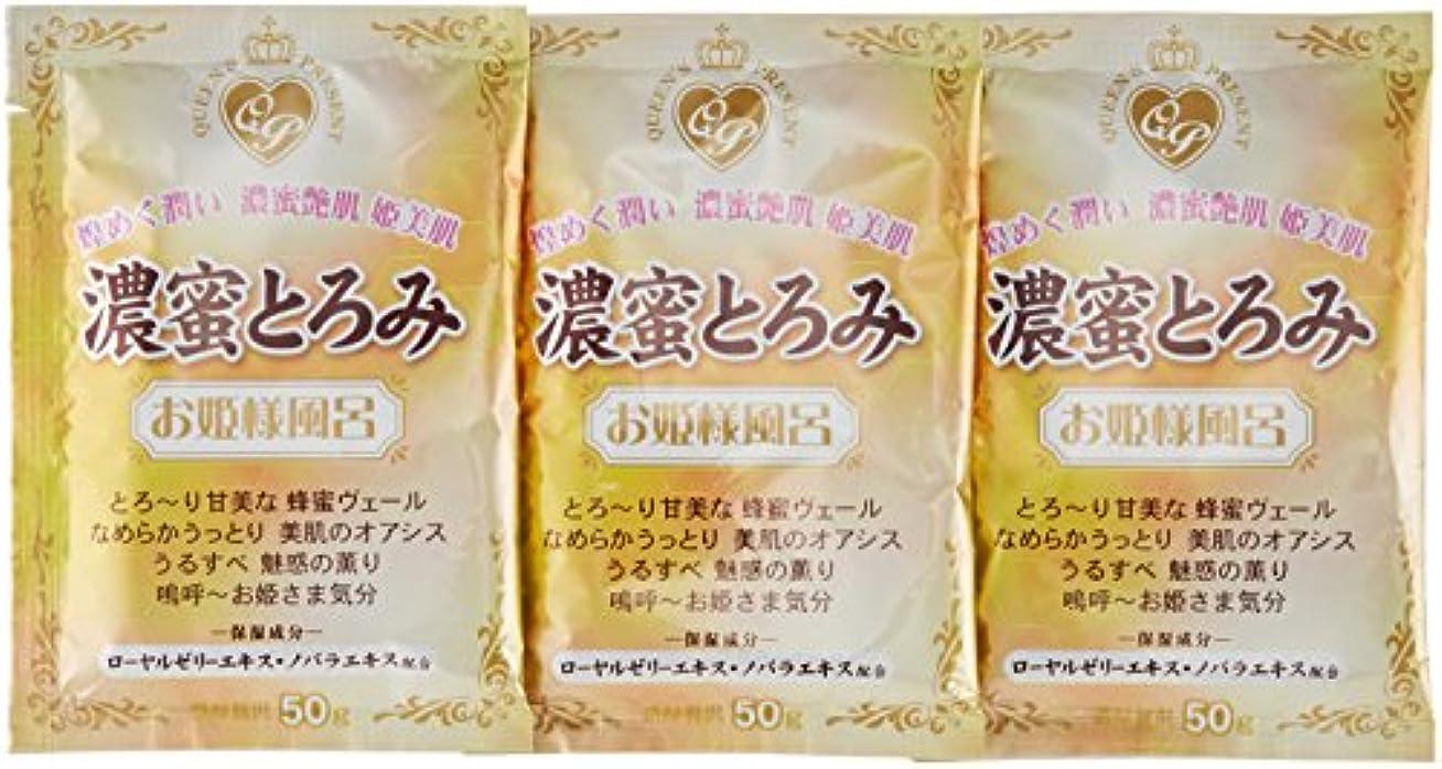 ランダム管理する収束紀陽除虫菊 『入浴剤 まとめ買い』 お姫様風呂 濃密とろみ 3包セット