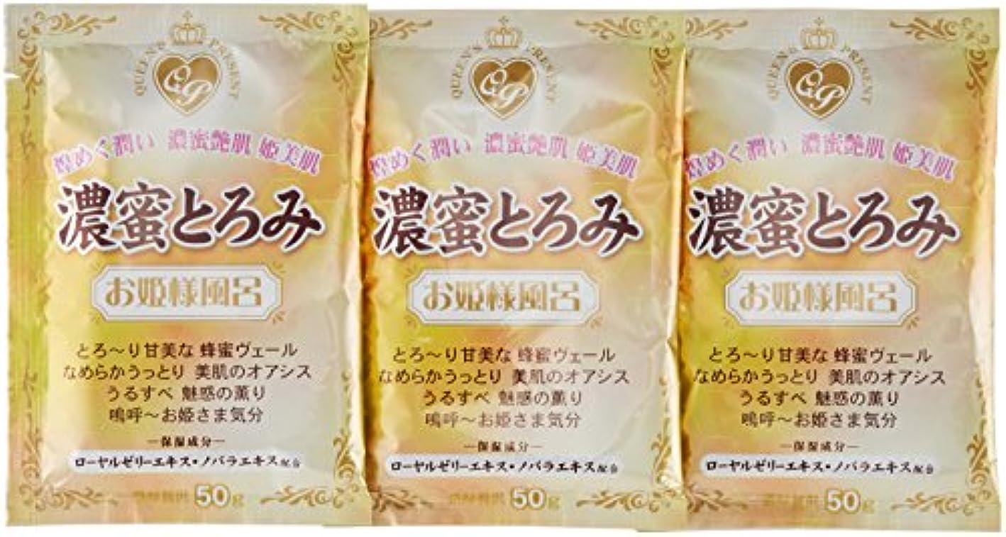 当社にぎやか観客紀陽除虫菊 『入浴剤 まとめ買い』 お姫様風呂 濃密とろみ 3包セット