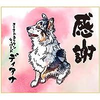 Printon「感謝」毛筆文字入り 愛犬ペットの肖像画(一頭 / 身体全体) 色紙サイズ (デジタル水彩) 作画行程表付き (ピンク)