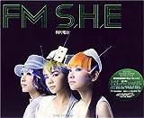 我的電台 FM S.H.E(未來電台版 CD+DVD)台湾盤 画像