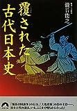 覆された古代日本史 (青春文庫)