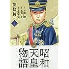 昭和天皇物語 1 (ビッグコミックス)