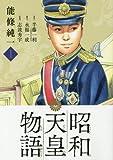 昭和天皇物語 / 能條 純一 のシリーズ情報を見る
