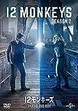 12モンキーズ シーズン2 DVD-BOX[DVD]