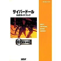 サイバードール 公式ガイドブック (Zest official book series)